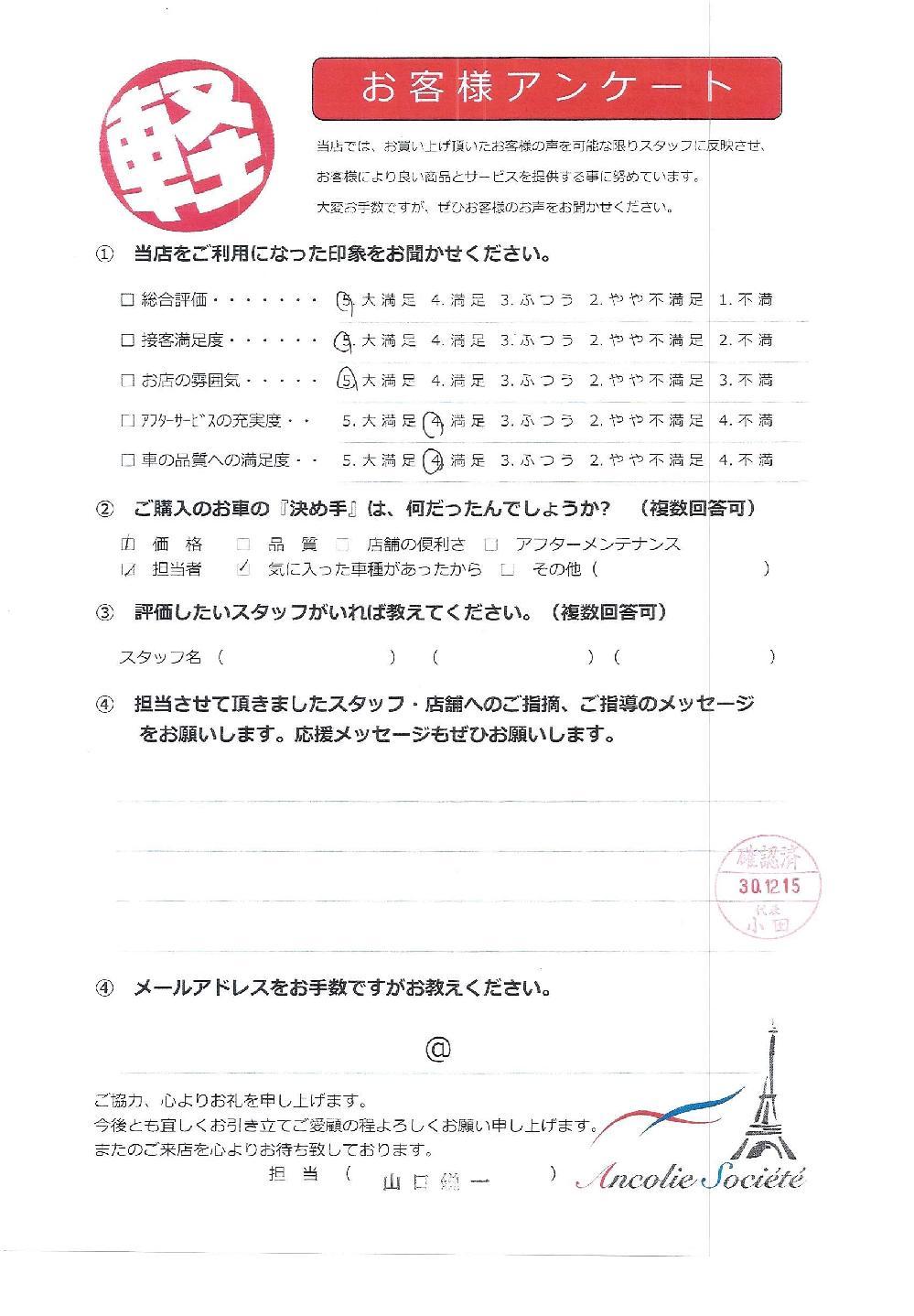 オニキス門真で激安中古車をご購入の大阪市旭区K様からのクチコミ