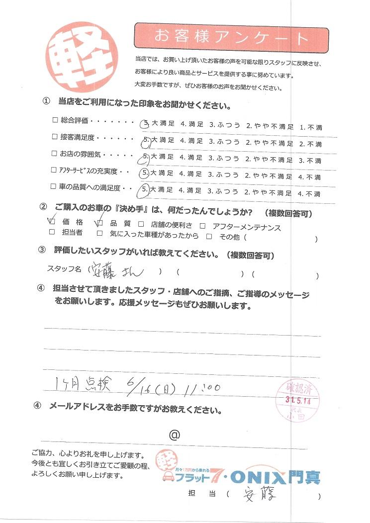『おすすめ中古車』N-BOXカスタムご購入の京都府木津川市H様からのお声です。