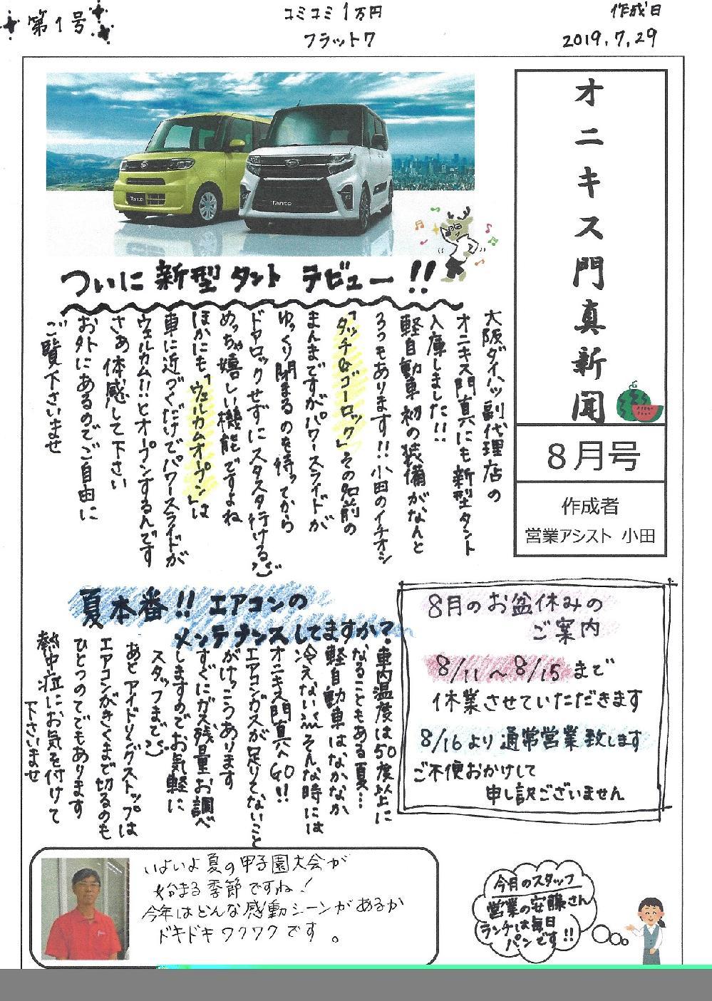 新車リース案内のフラット7オニキス大阪門真新聞8月号