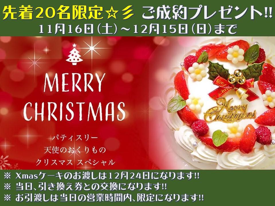 フラット7オニキス大阪門真店11月・12月ご成約プレゼント