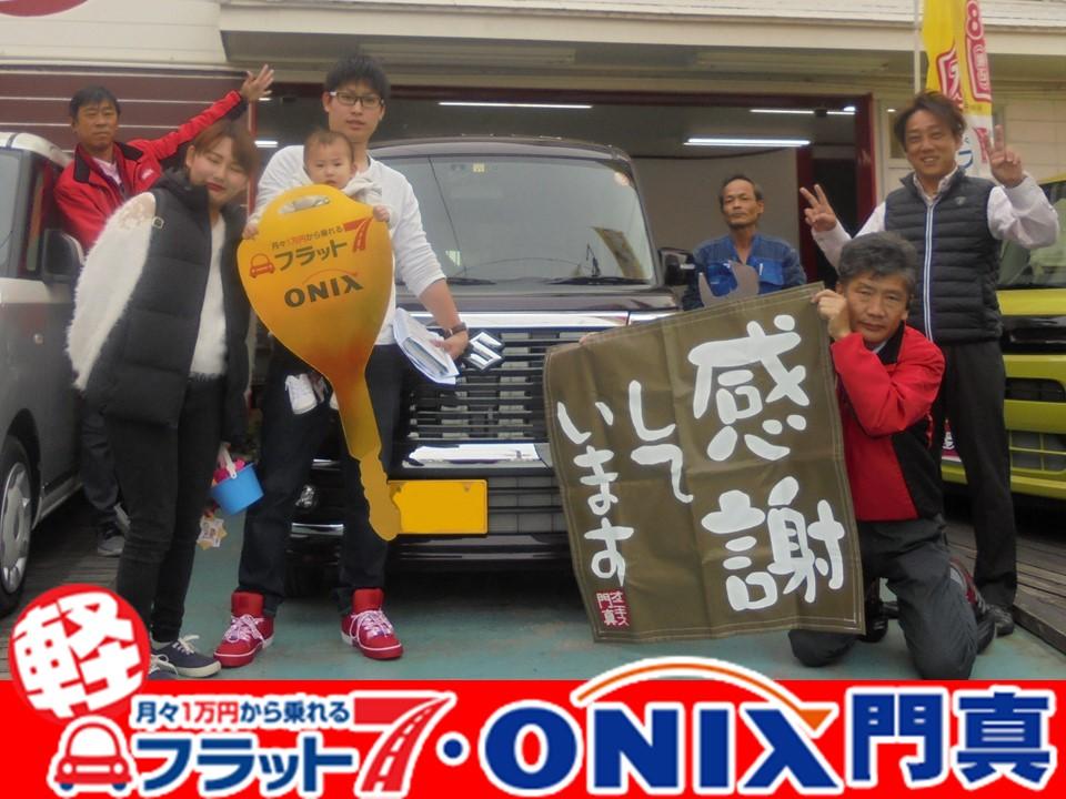 スペーシアカスタム納車の大阪府東大阪市在住のY様の笑顔