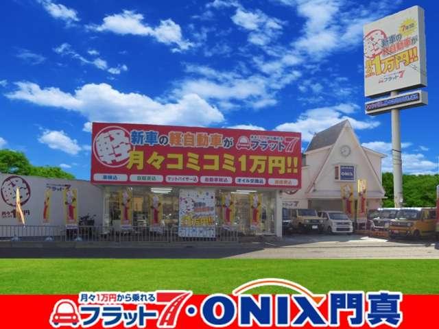 軽自動車リースのフラット7オニキス大阪門真店全景