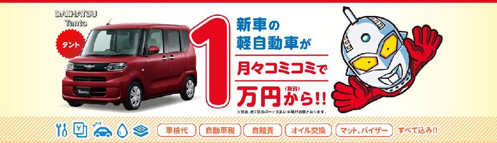 新車の軽自動車が月々1万円から!フラット7・ウルトラセブン