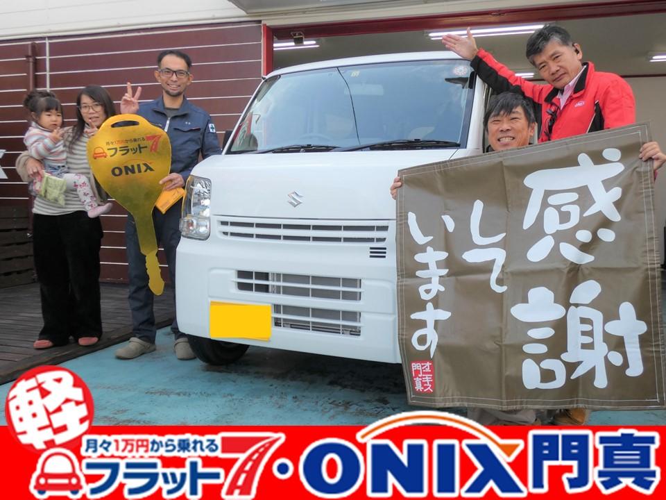 フラット7オニキス大阪門真店の納車式。『軽自動車リース・フラット7』にて『エブリィバン』ご購入の大阪府高槻市在住A様の笑顔です。
