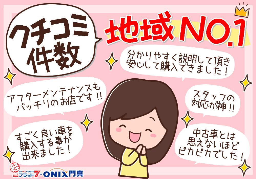 新車リース・フラット7 大阪地域ナンバー1宣言