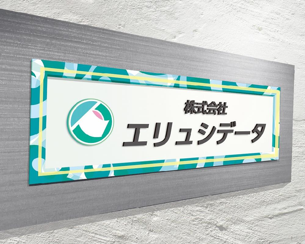 カルプ文字看板の製作設置