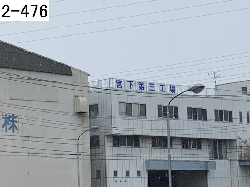 工場の壁面看板