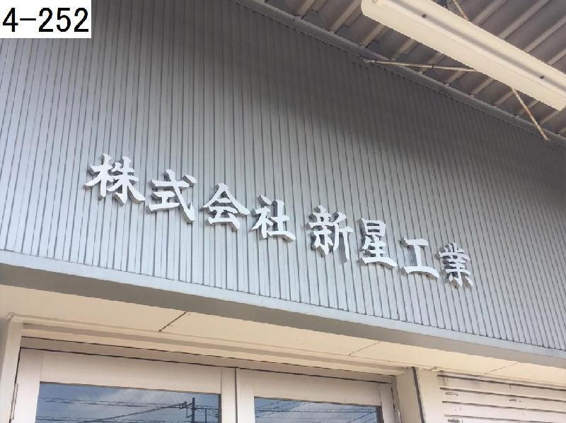 ステンレスチャンネル文字