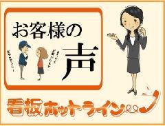 お客様の声 長野県 軽井沢町