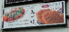 岡山県岡山市 たいやき・たこやき屋さん お客様の声