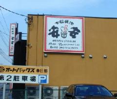 埼玉県越谷市 焼肉店