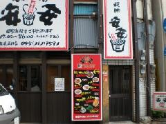 千葉県 焼肉店