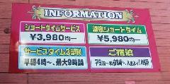 岐阜県 ホテル 各種看板