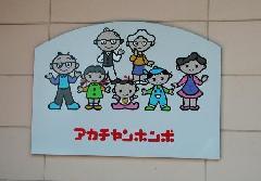 石川県 量販店 各種サイン