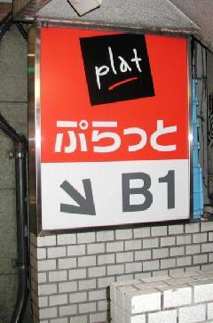 新潟県 ステンレス製 自立内照明式サイン(LED)