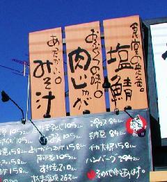 埼玉県草加市 食堂のサイン
