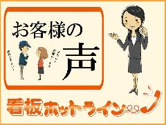 和歌山県 飲食店 駐車場サイン