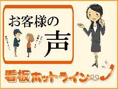 滋賀県 テント交換、既存看板利用表示変更等
