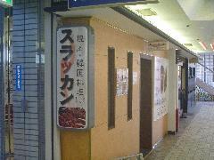 兵庫県宝塚市 既存袖看板 表示変更