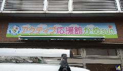 壁面ファサードサイン工事
