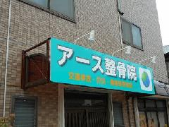 整骨院のファサード看板 千葉県 四街道