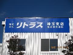 壁面パネルサイン設置工事 埼玉県 久喜市