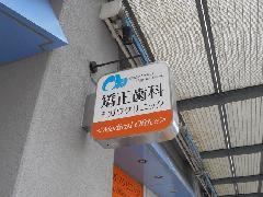 神奈川県相模原市 矯正歯科医院の袖看板新設工事