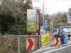 神奈川県相模原市 ゴルフ場の野立て看板