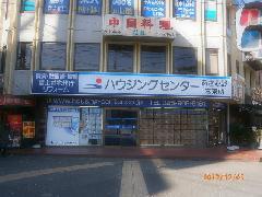 神奈川県横浜市 不動産屋さんの内照式壁面サイン