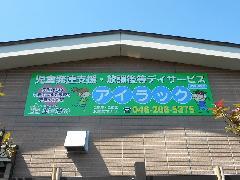 神奈川県座間市 デイサービスさんの壁面パネルサイン設置