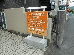 神奈川県平塚市 整骨院さんの置き基礎での自立サイン