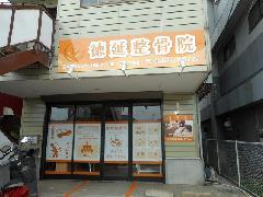 神奈川県 平塚市 整骨院さんの看板設置工事