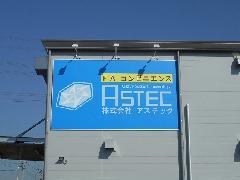 神奈川県厚木市 壁面パネルサイン表示変更工事