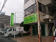 埼玉県本庄市 整骨院さんの壁面看板、袖看板設置工事