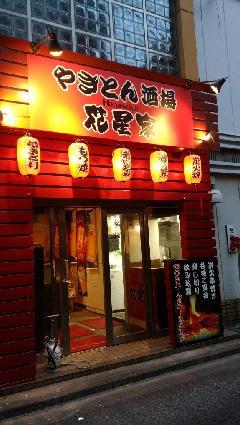 埼玉県さいたま市 居酒屋さんのサイン工事