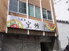 愛知県名古屋市 新店舗サイン設置工事