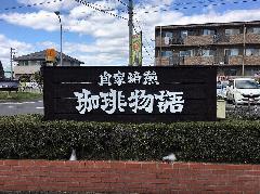 岐阜県本巣市 飲食店さんの既存看板改修工事