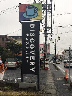 愛知県春日井市 喫茶店のサイン工事