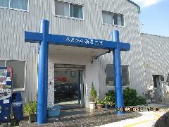 神奈川県横浜市 ステンレスチャンネル文字サイン設置工事