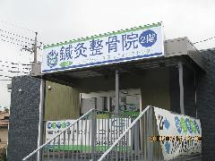 神奈川県藤沢市 整骨院さんの内照式壁面看板設置工事