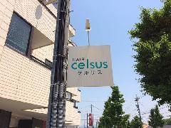 石川県野々市市 美容室の袖看板新設