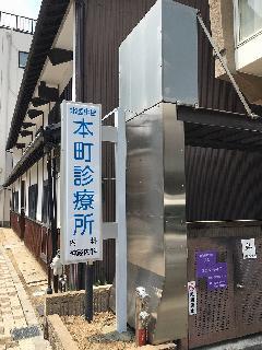 大阪府池田市 診療所の電飾突き出しサイン設置工事