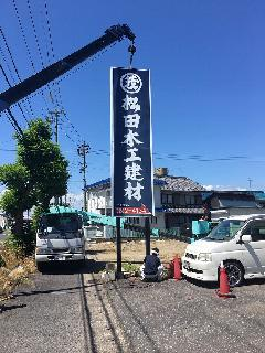 岐阜県羽島市 既存の自立看板撤去工事
