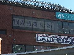 大阪府箕面市 塾のガラス面シート施工