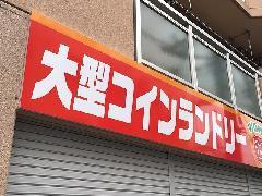 兵庫県尼崎市 コインランドリーの新店舗サイン工事