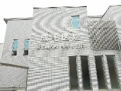 千葉県市川市 医院のチャンネル文字サイン設置工事
