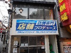 東京都渋谷区 内照式壁面看板リメイク