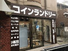 大阪府東淀川市 コインランドリーのサイン設置工事