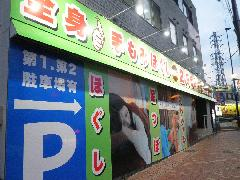 東京都 稲城市 マッサージ店の新店舗サイン設置工事