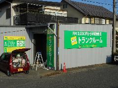 静岡県 静岡市 トランクルームのパネルサイン製作設置